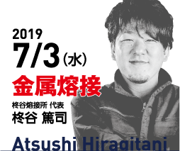 第1回 2019/7/3(水)第1回 金属溶接のスペシャリスト 柊谷 篤司氏