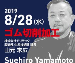 第2回 2019/8/28(水)ゴム切削加工を熟知 山元 末広氏