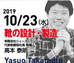 2019/10/23(水)第3回