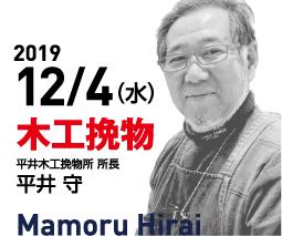 第4回 2019/12/4(水)第4回 木工挽物職人として50年以上 平井 守氏