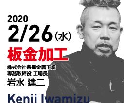 2020/2/26(水)第5回