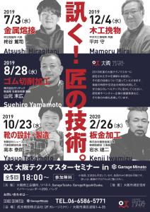 大阪テクノマスターセミナー2019