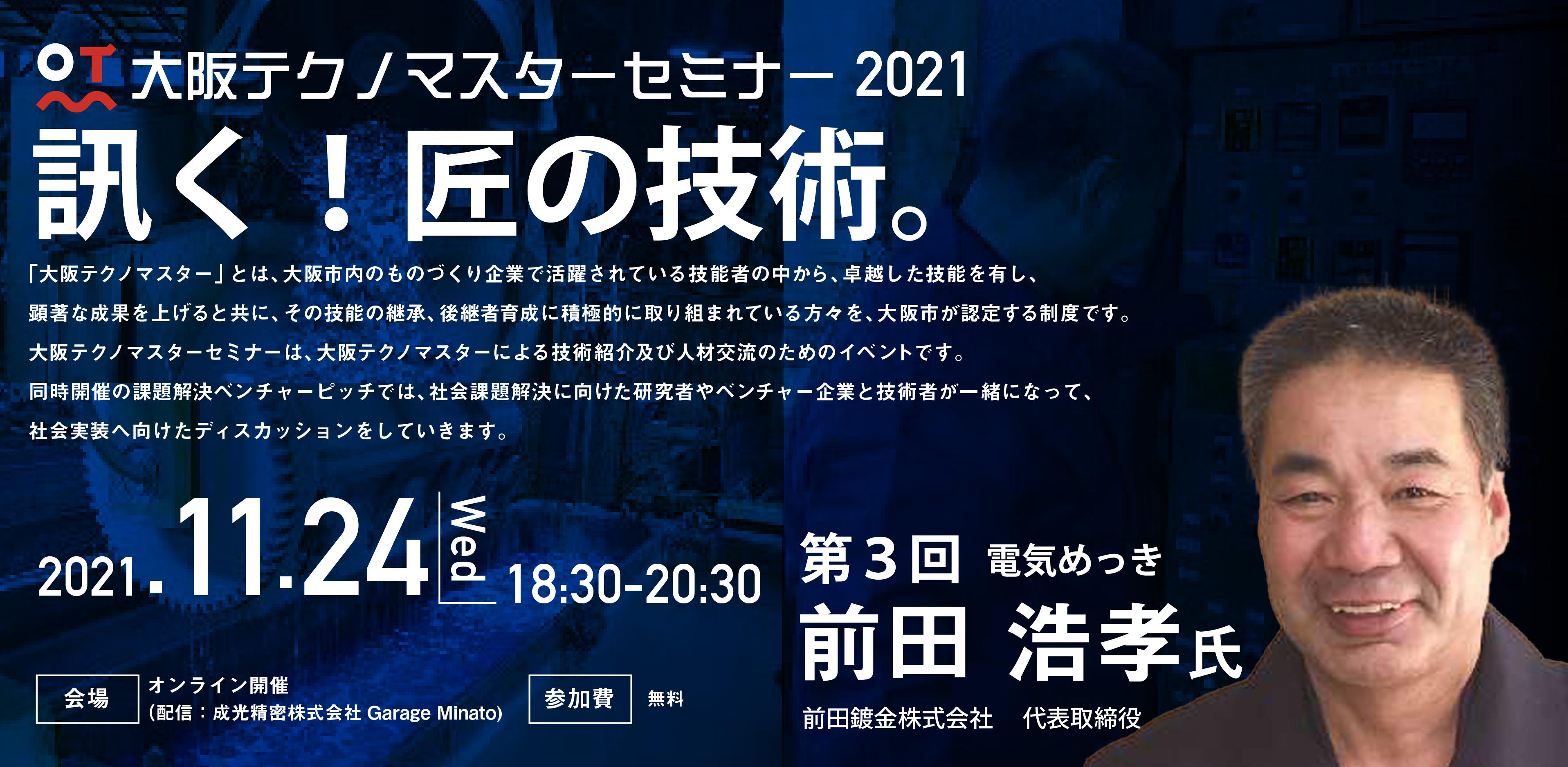 第3回 2021/11/24(水)