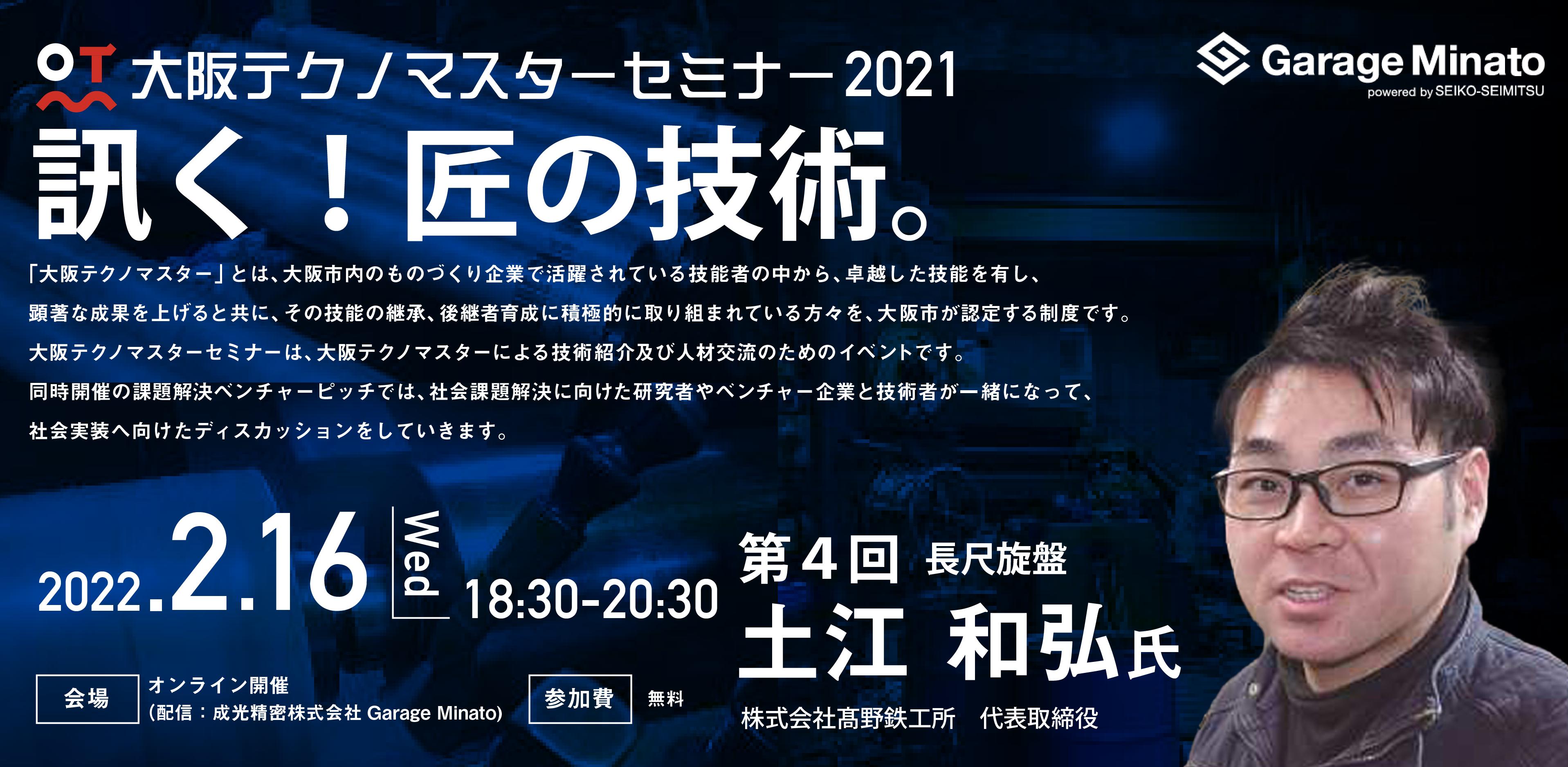 第4回 2022/2/16(水)