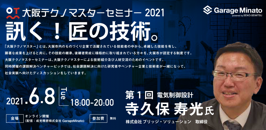 第1回 2021/6/8(火)